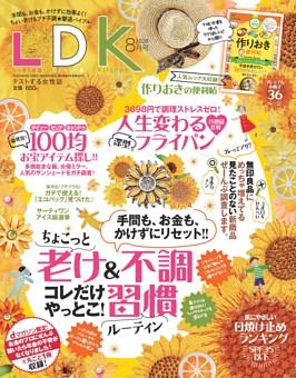 LDK 2020年8月号