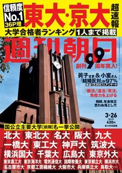 週刊朝日 3月26日号