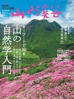 月刊山と溪谷 2020年4月号デジタル版