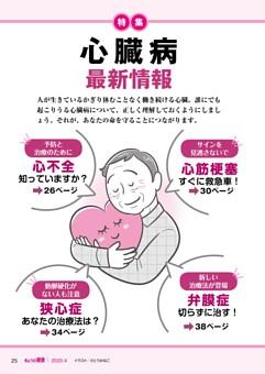 [特集] 心臓病 最新情報