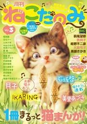 月刊ねこだのみ vol.3