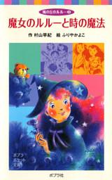 風の丘のルルー(3)魔女のルルーと時の魔法
