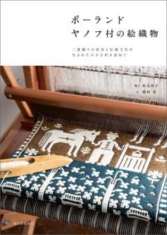ポーランド ヤノフ村の絵織物二重織りの技法と伝統文化が生まれた小さな村を訪ねて