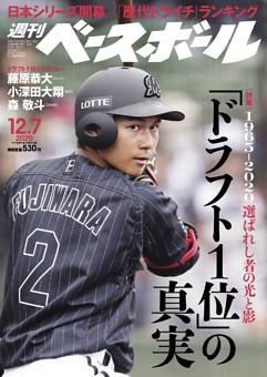 週刊ベースボール 2020年12月7日号