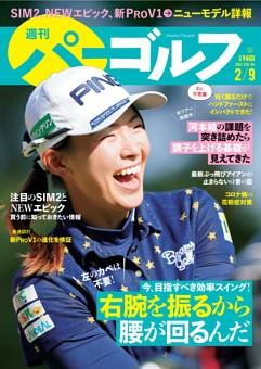 週刊パーゴルフ 2021年2月9日号