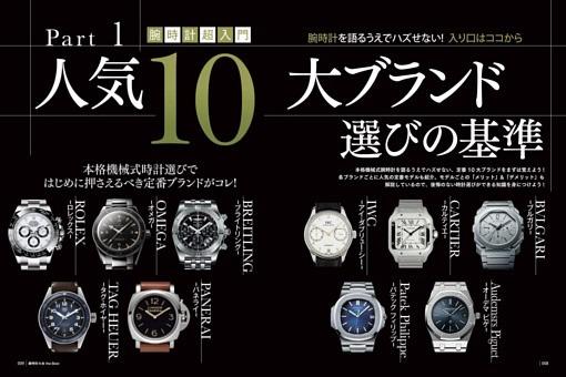 【特典】パテックフィリップ、ロレックス、オメガ…人気10大ブランド選びの基準