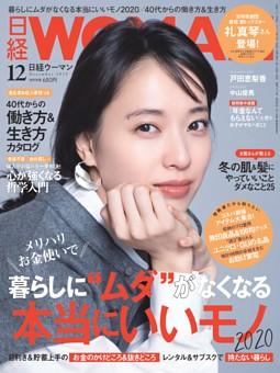 日経ウーマン 12月号