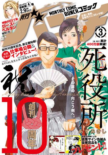 月刊コミックバンチ 2021年3月号 [雑誌]