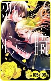 【プチララ】恋と心臓 第105話&106話
