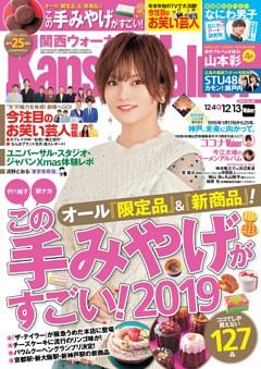 関西ウォーカー 2019年26号