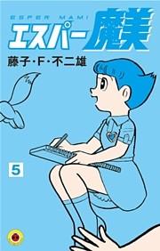 エスパー魔美 5巻