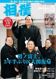 相撲 2021年5月 夏場所展望号