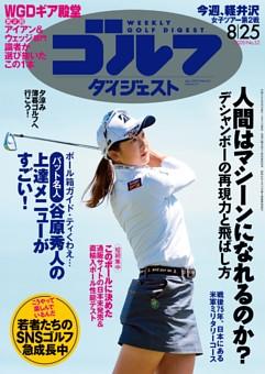 週刊ゴルフダイジェスト 2020年8月25日号