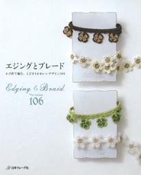 エジングとブレード かぎ針で編む、とびきりかわいいデザイン106