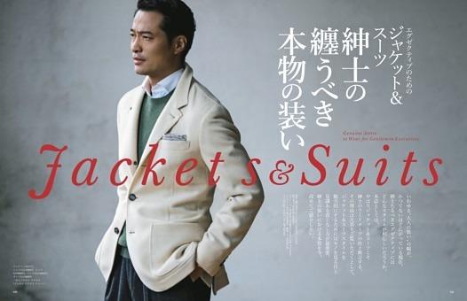 ジャケット&スーツ 紳士の纏うべき本物の装い