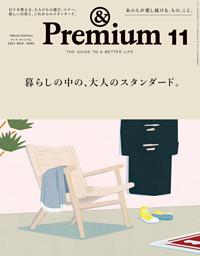&Premium(アンド プレミアム) 2021年11月号 [暮らしの中の、大人のスタンダード。]