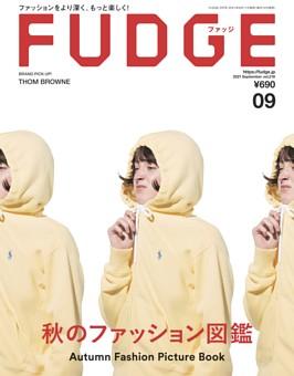 FUDGE 2021年9月号