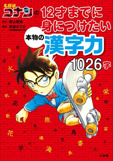 名探偵コナンの12才までに身につけたい本物の漢字力1026字