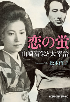 恋の蛍~山崎富栄と太宰治~