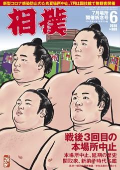 相撲 2020年6月 開催祈念号