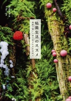 粘菌生活のススメ奇妙で美しい謎の生きものを求めて