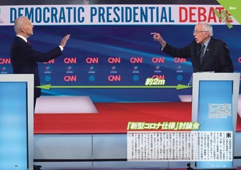 [News 今週の78歳と77歳] 「新型コロナ仕様」討論会 米大統領選 バイデン前副大統領(77歳)とサンダース上院議員(78歳)がテレビ討論会