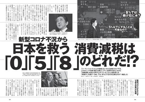8%では焼け石に水?5%以下にすることは可能なの?新型コロナ不況から日本を救う消費減税は「0」「5」「8」のどれだ!?
