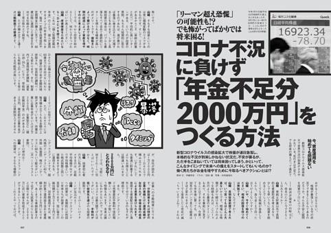 コロナ不況に負けず「年金不足分2000万円」をつくる方法