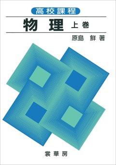 高校課程 物理 上巻(全訂版)