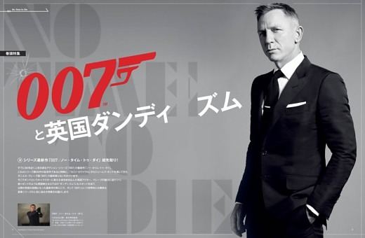 ■【巻頭特集】「007」と英国ダンディズム