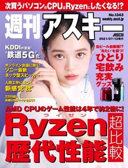 週刊アスキー No.1343(2021年7月13日発行)