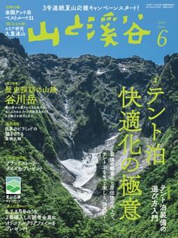 月刊山と溪谷 2021年6月号デジタル版