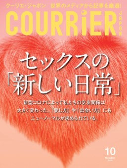 COURRiER Japon 2020年10月号