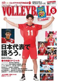 月刊バレーボール 2020年5月号