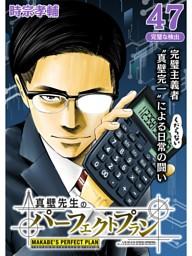 真壁先生のパーフェクトプラン【分冊版】47話