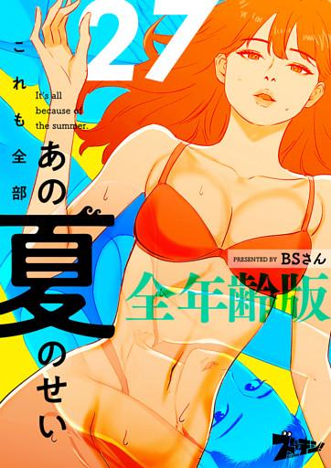 これも全部あの夏のせい(フルカラー)【全年齢版】 27巻
