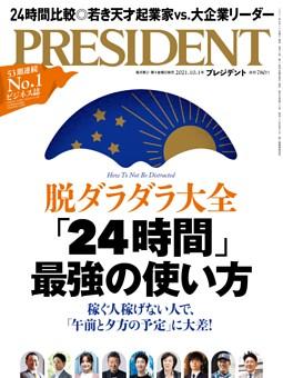 PRESIDENT 2021年10.1号