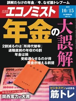 週刊エコノミスト 2019年10月15日号