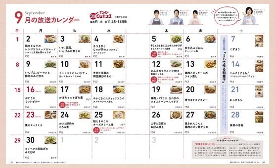 9月の放送カレンダー
