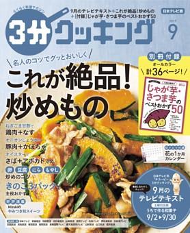 3分クッキング(日本テレビ) 2019年9月号