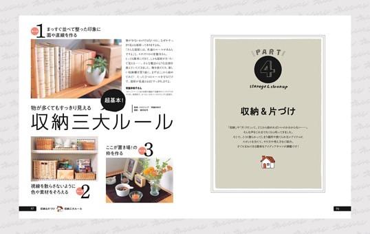 【特典】PART4 収納&片づけ