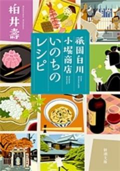 祇園白川 小堀商店 いのちのレシピ(新潮文庫)