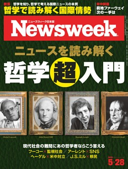 ニューズウィーク日本版 5月28日号