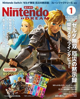 Nintendo DREAM 2021年01月号