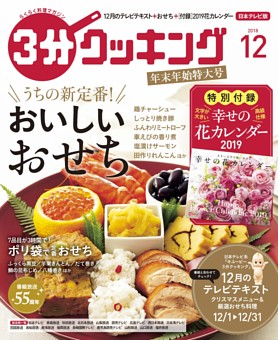 3分クッキング(日本テレビ) 2018年12月号