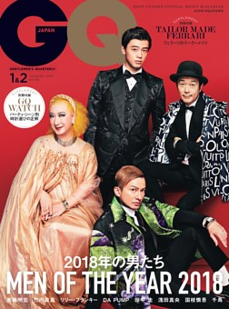 GQ JAPAN 2019年1月・2月合併号