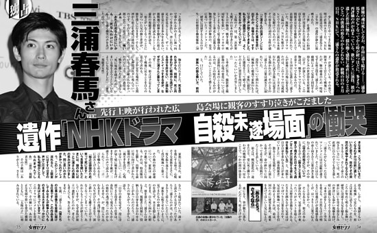 三浦春馬さん 遺作「ドラマ自殺未遂場面」の慟哭