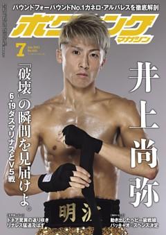ボクシングマガジン 2021年7月号