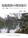 泉鏡教授の探偵旅行~金沢 鎌倉 サン・ジェルマン・アン・レー~