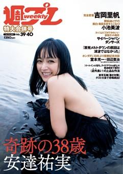 週プレ 2019年10月7日号No.39&40
